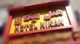 هتل نیکان