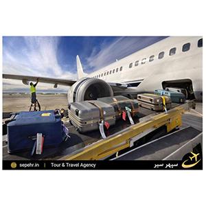 قوانین حمل بار مسافر هواپیمایی آسمان