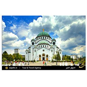 گردشگری تور صربستان با سپهر 360